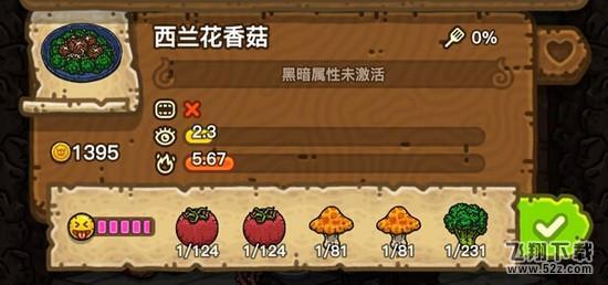 黑暗料理王西兰花香菇材料配方攻略