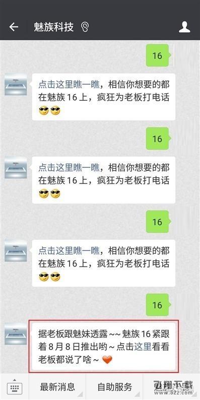 魅族16手机发布会视频直播地址_52z.com