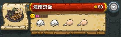 黑暗料理王海南鸡饭材料配方攻略