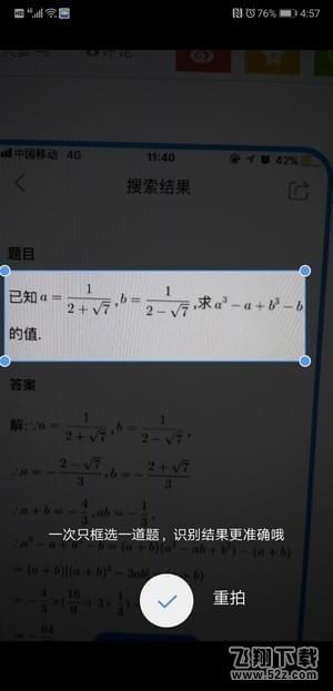 QQ浏览器拍照识题使用方法教程