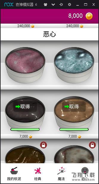 超级粘液模拟器V2.13 汉化版_52z.com