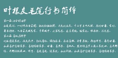 叶根友毛笔行书简体V2.01 修正版_52z.com