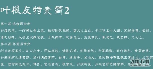 叶根友特隶简2电脑版_52z.com