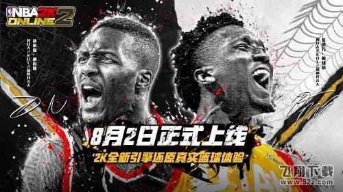 顶级引擎还原真实篮球,NBA2K Online 2不限号今日开启_52z.com
