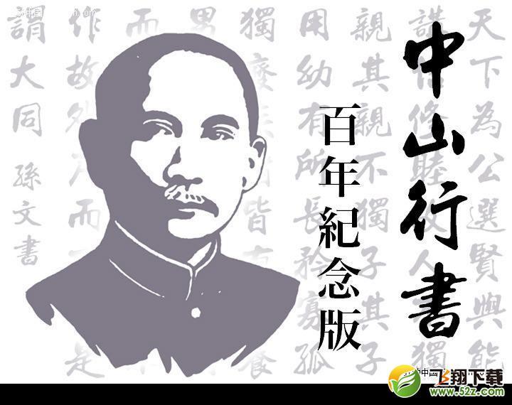 中山行书百年纪念版字体电脑版_52z.com