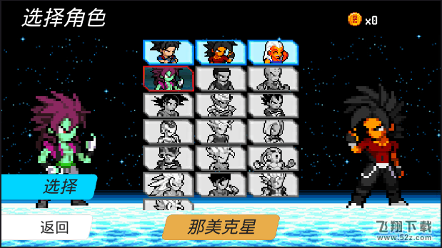 超级赛亚人V1.0.3 汉化版_52z.com