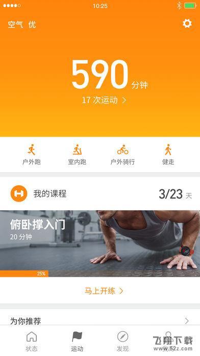 小米运动苹果版下载V3.4.4