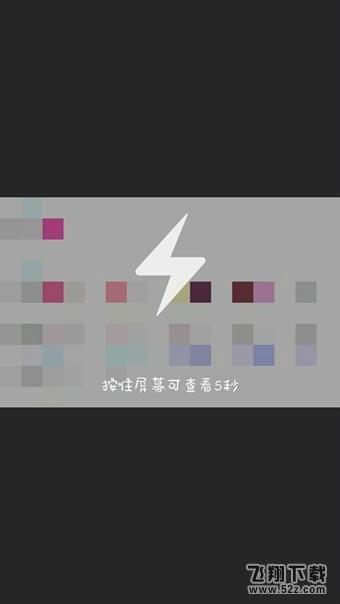 qq闪照怎么保存 qq闪照保存方法详解_52z.com