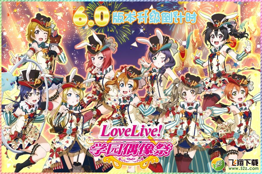 《Love Live! 学园偶像祭》8月9日国服开放6.0新版_52z.com