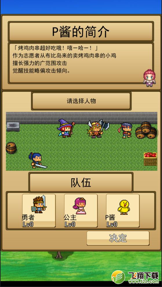无双RPG:勇者VS恶龙V1.0 汉化版_52z.com