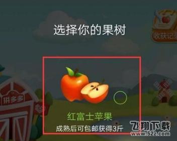 拼多多app果园删除好友方法教程