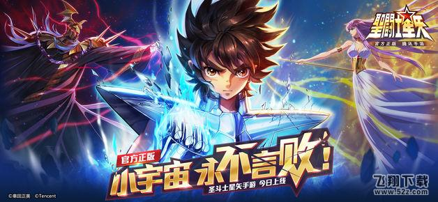 圣斗士星矢(腾讯)iPhone/ipad版下载V1.6.26.6