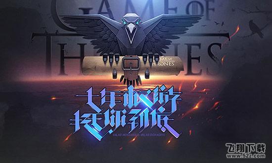 权力的游戏:凛冬将至V1.0 电脑版_52z.com