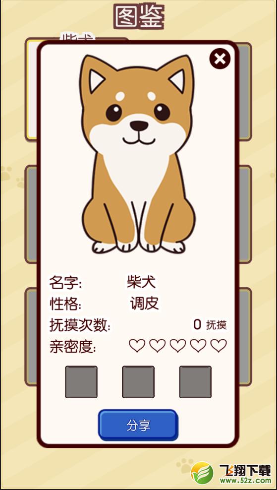抚摸小狗V1.0.3 汉化版_52z.com