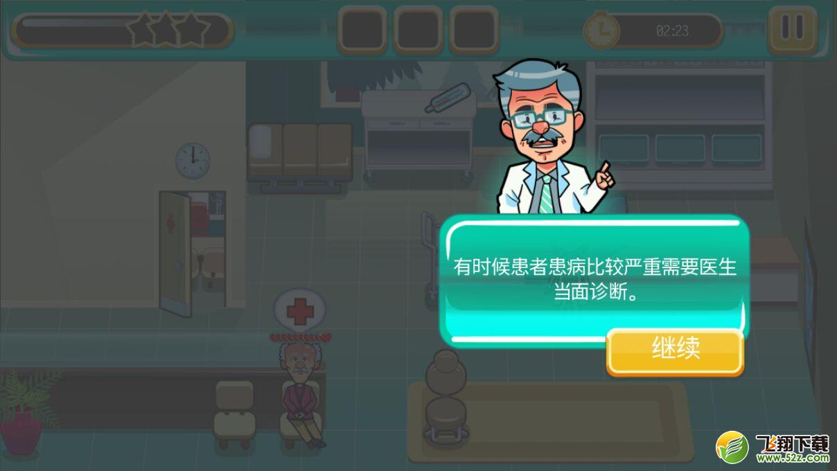医院匆匆V1.0.1 汉化版_52z.com