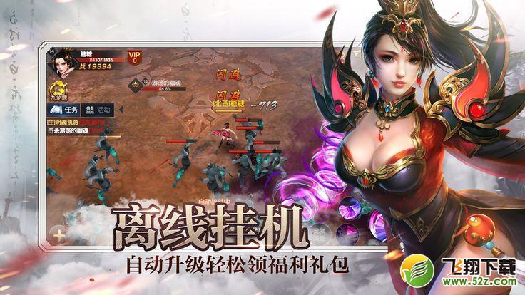 御龙九霄V1.03.43安卓版_52z.com