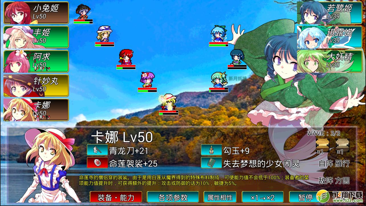 东方幻梦廻录V2.20 汉化版_52z.com