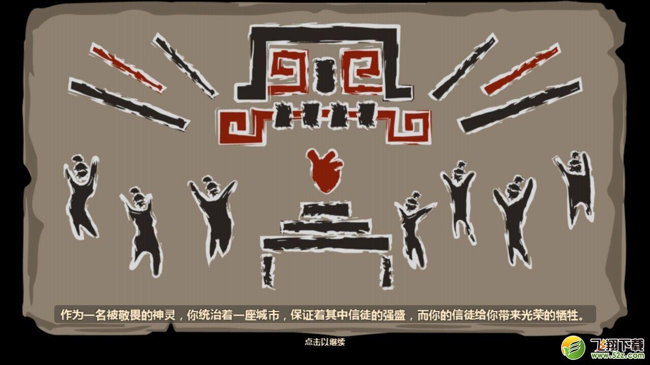 献祭V1.0.6 汉化版_52z.com