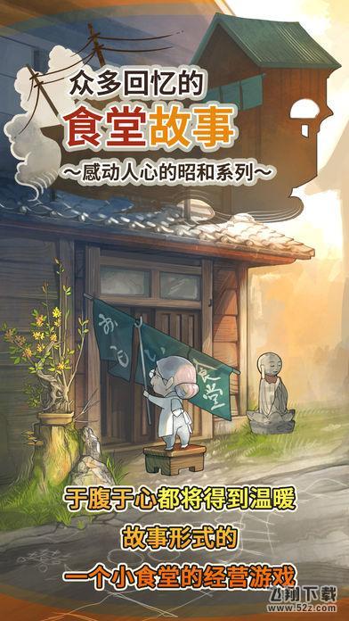 众多回忆的食堂故事(回忆中的食堂故事)V1.0.7 汉化版_52z.com