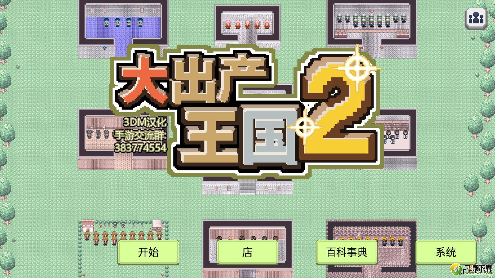 大出产王国2V2.0 正式版_52z.com
