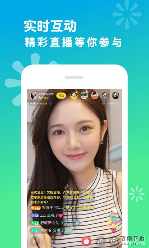 热猫直播V7.9.5 iOS版