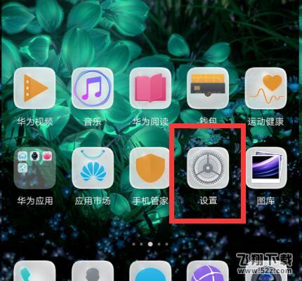 华为nova3手机开启开发者选项方法教程