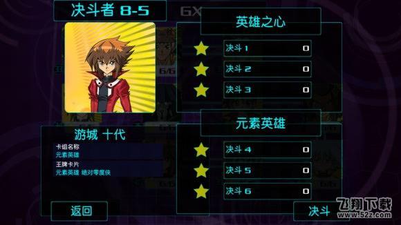 游戏王:源数超世代V121 汉化版_52z.com