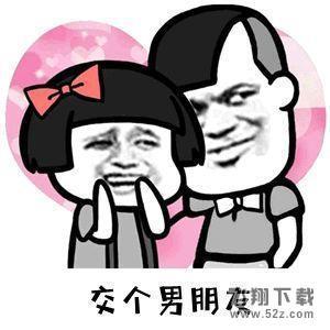 抖音交个男朋友动态表情包是一款非常魔性搞笑的表情包.图片