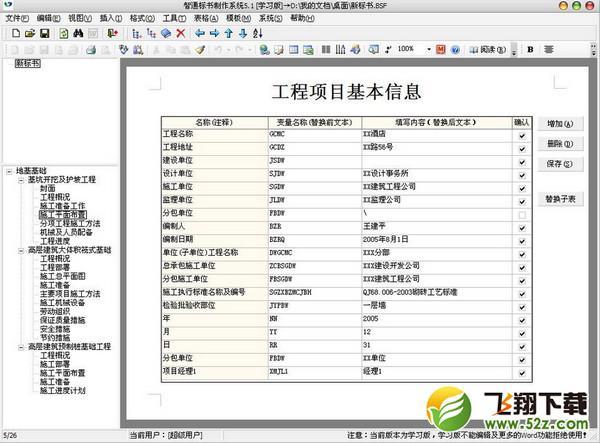 智通标书制作系统V5.1 免费版_52z.com