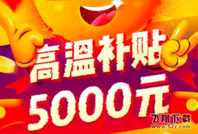 搜狐新闻高温红包领取方法教程