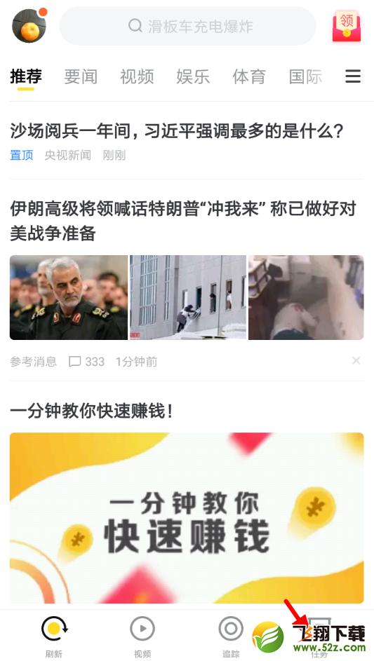 搜狐新闻app高温红包领取方法教程_52z.com