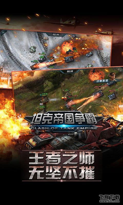 坦克帝国争霸V1.0 变态版_52z.com