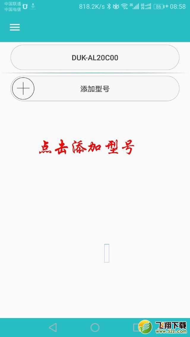 华为手机怎么升级EMUI8.0系统_华为手机升级EMUI8.0系统图文教程