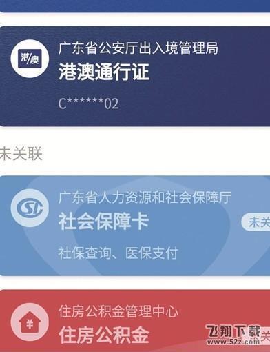 粤省事_52z.com