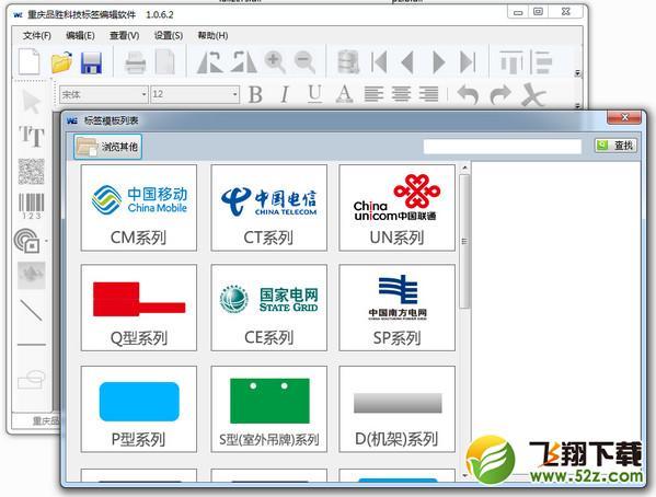 重庆品胜科技标签编辑软件V1.0.6.2 官方免费版_52z.com
