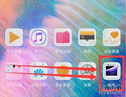 华为nova3手机恢复删除照片方法教程