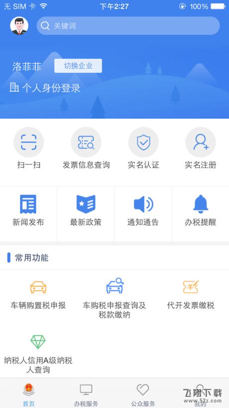 甘肃国税官网安卓版下载V1.1.3