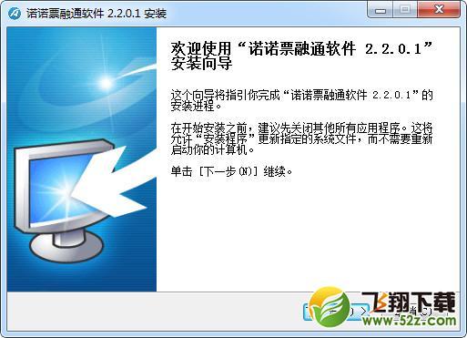 诺诺票融通V2.2.0.1 官方版_52z.com