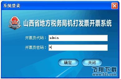 山西省地税局机打发票开票系统V2.2 官方版_52z.com