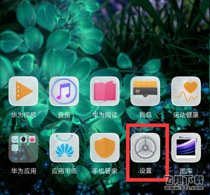 华为nova3手机备份方法教程