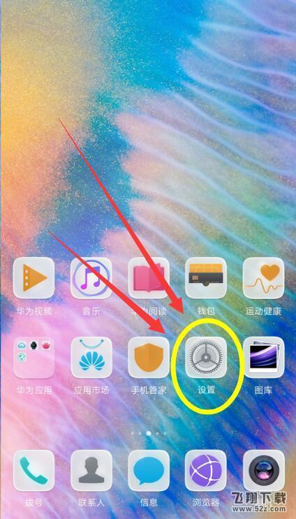 华为nova3手机打开usb调试方法教程