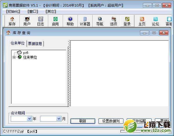商易票据软件V5.1.0 官方版_52z.com