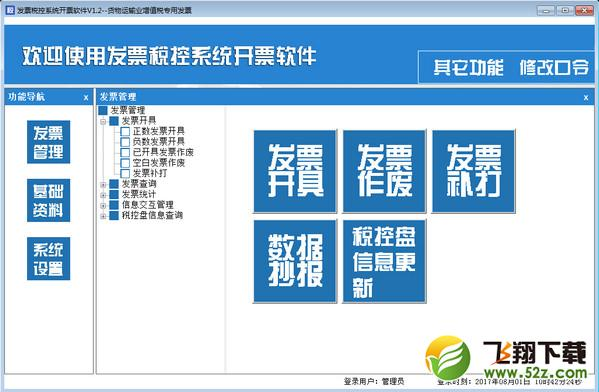 发票税控系统开票软件V1.2 电脑版_52z.com