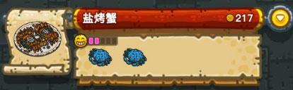 黑暗料理王盐烤蟹材料配方攻略