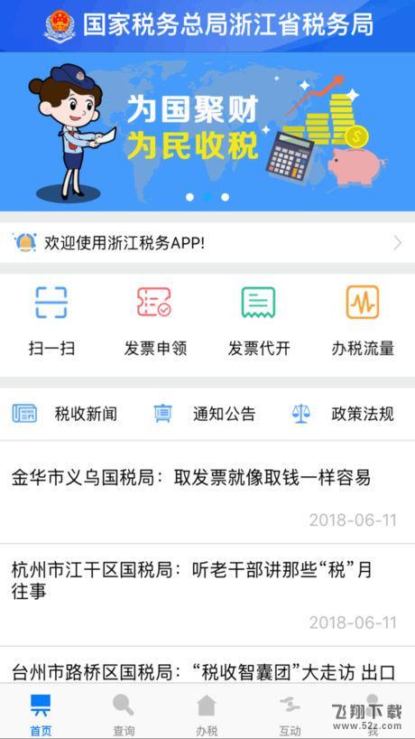 浙江税务iPhone/ipad版下载V2.1.4