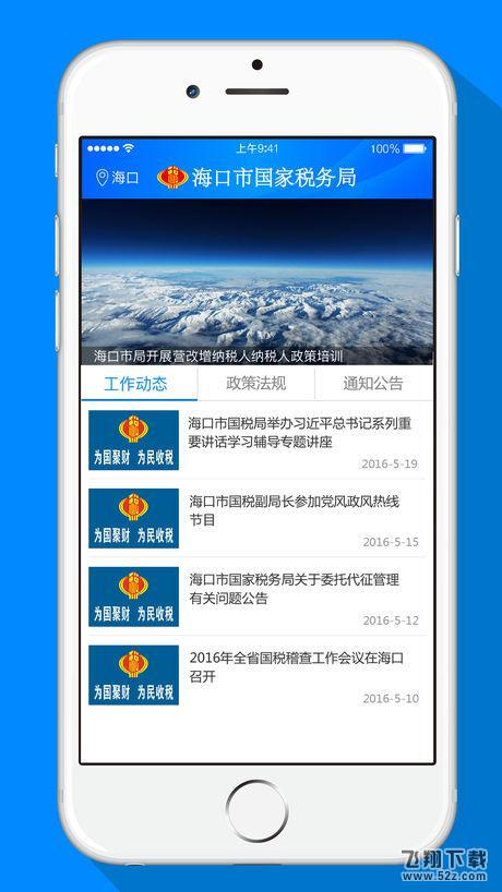 海口国税iPhone/ipad版下载V1.0.8