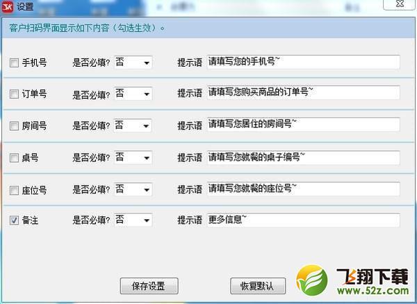 微信闪开V1.6.1.2 官方版_52z.com