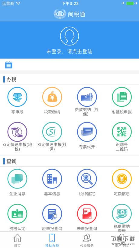 闽税通iPhone/ipad版下载V1.1.4