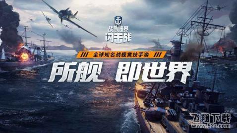 战舰世界闪击战V1.10.2 安卓版_52z.com