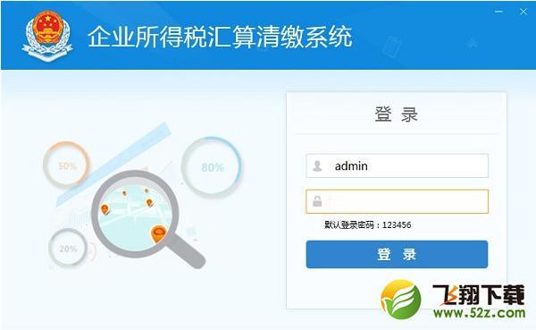 福建金税三期个人所得税扣缴系统V1.1.0.653 官方版_52z.com